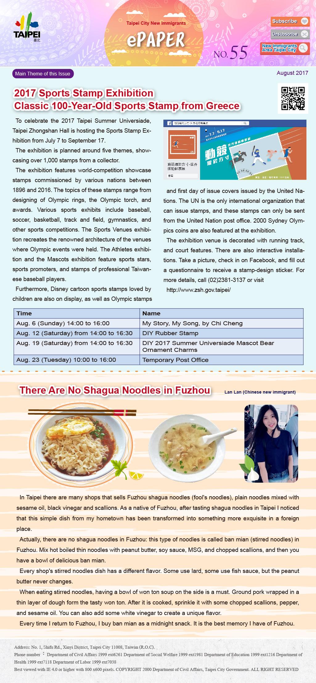 臺北市新移民電子報-8月份期刊