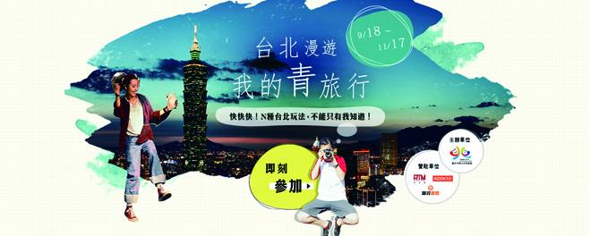 Young 主打-「臺北漫遊,我的青旅行」遊記徵件競賽