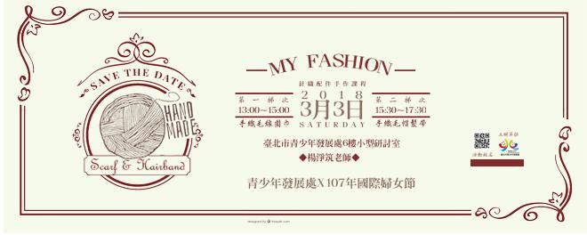 國際婦女節-My Fashion