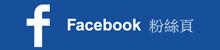 Facebook粉絲頁