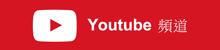 YouTube頻道