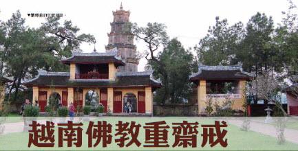 Phật giáo ở Việt Nam coi trọng việc chay tịnh