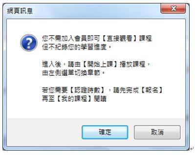台北e大紹介及び使用說明 番号2