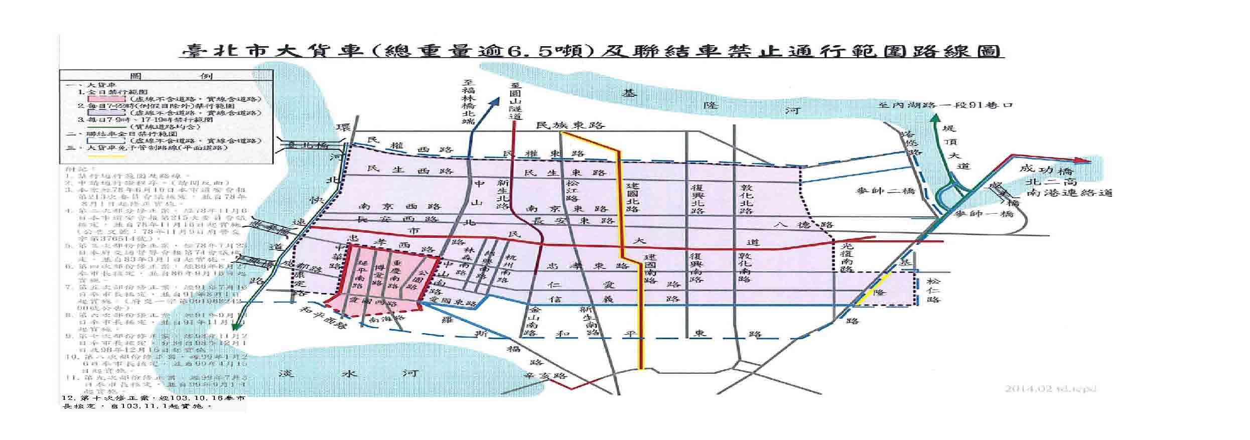 臺北市大貨車(總重量逾6.5噸)及聯結車禁止通行範圍路線圖