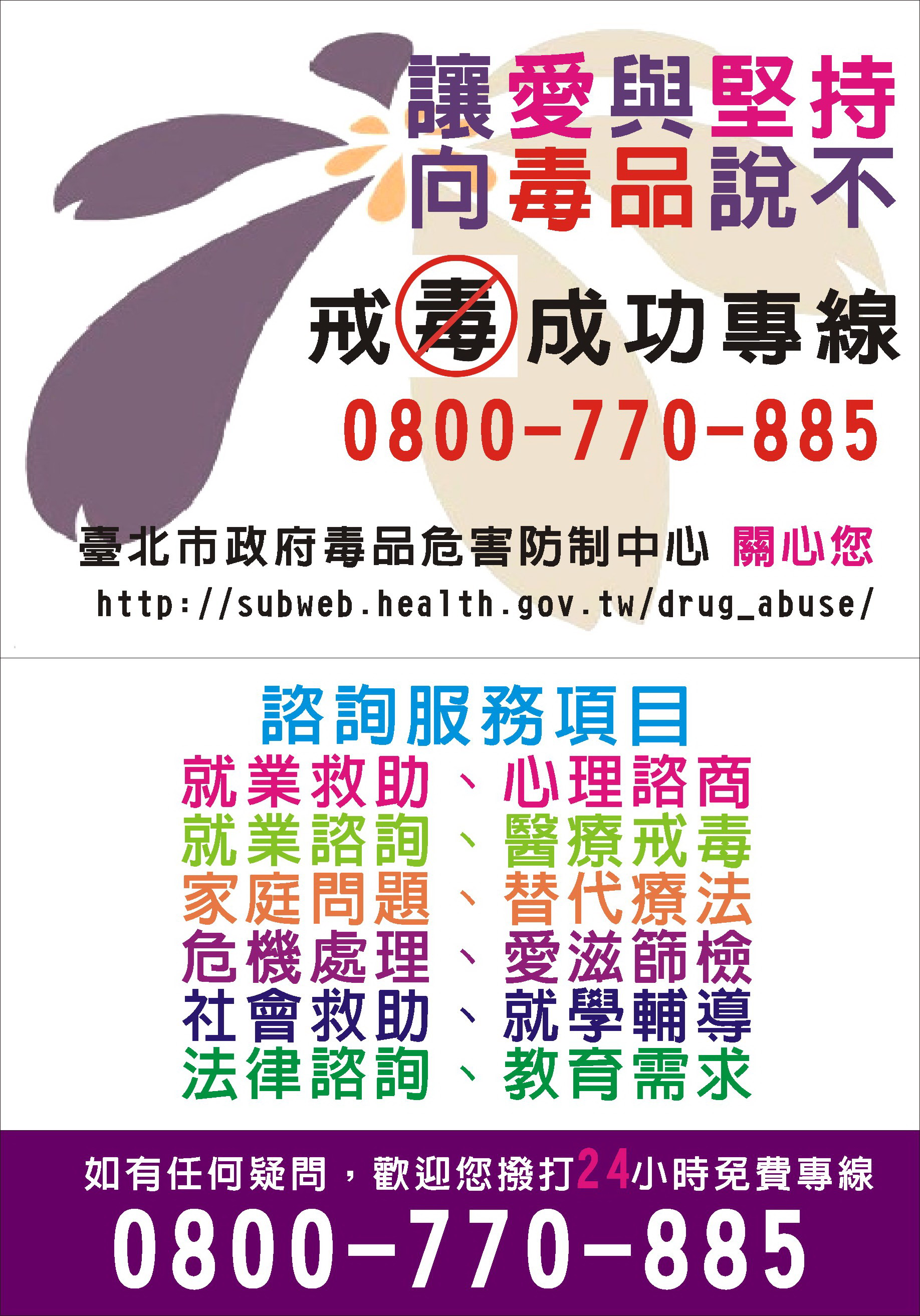 taipei city drug abuse prevention center hotline service 0800-770-885