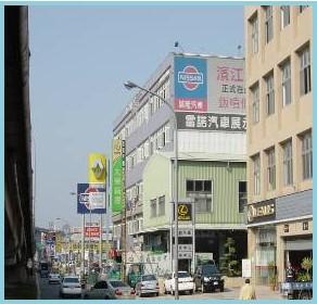 中山區第八期重劃後,汽車修護廠集中管理,提升都市生活品質