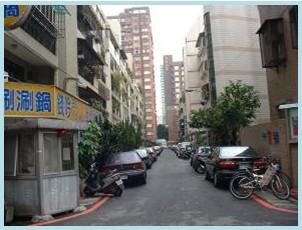 中山區第十期重劃後,巷道整齊,居家環境良好