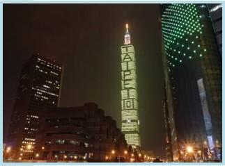 松山區第二期重劃後,101燈光秀,點亮臺北夜空