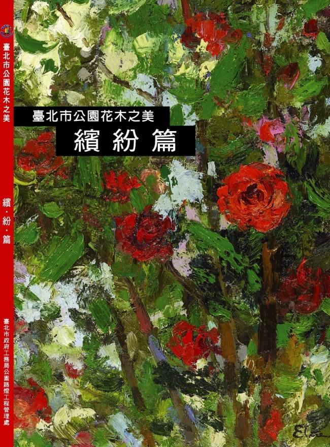 臺北市公園花木之美-繽紛篇封面