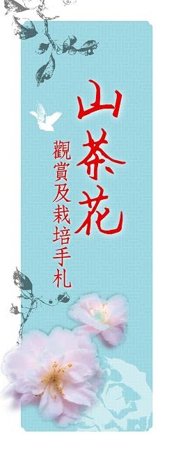 山茶花觀賞及栽培手札封面