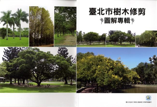 臺北市樹木修剪圖解專輯-封面