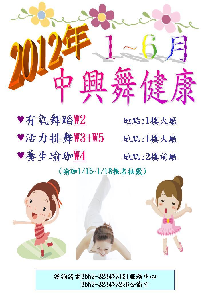 2012中興院區舞健康海報
