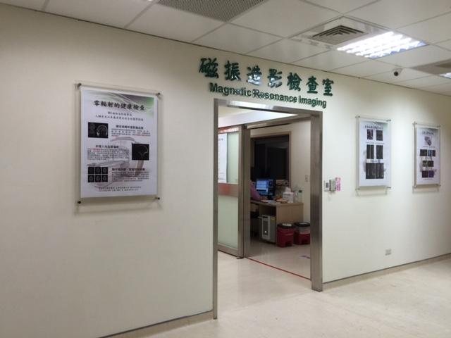 磁振造影檢查室