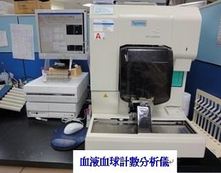 血液分析儀