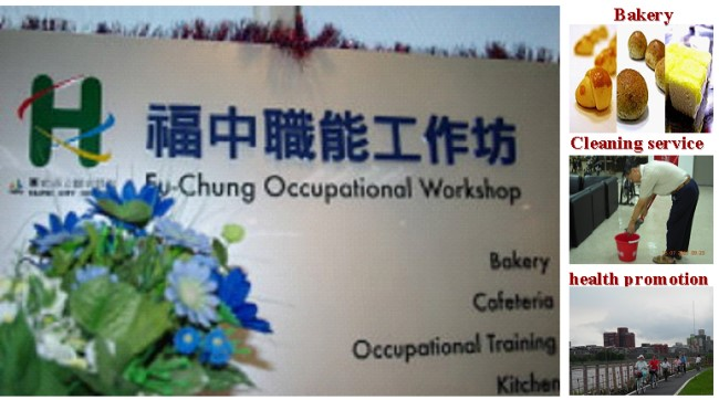 fu-chung occupational workshop