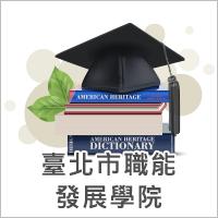 臺北市職能發展學院(另開新視窗)