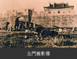 北門舊影像