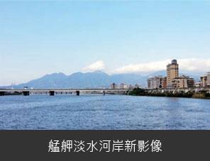 艋舺淡水河岸新影像
