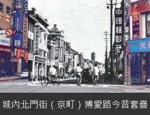 城內北門街(京町)博愛路今昔套疊