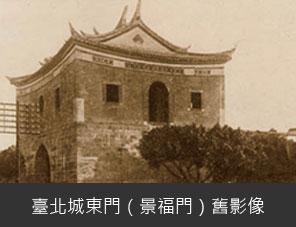 臺北城東門(景福門)舊影像