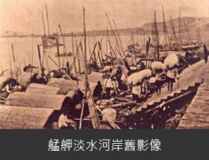 艋舺淡水河岸舊影像