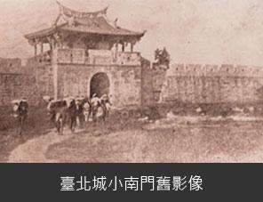 臺北城小南門舊影像