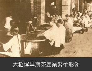 大稻埕早期茶產業繁忙影像