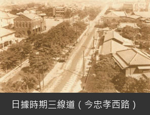 日據時期三線道(今忠孝西路)