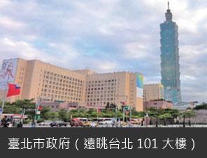 臺北市政府(遠眺台北 101 大樓)