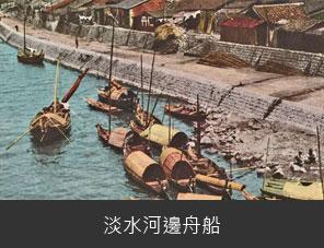 淡水河邊舟船