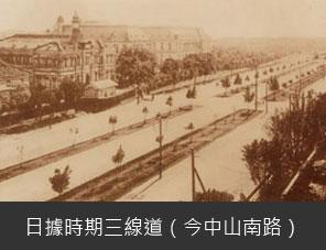 日據時期三線道(今中山南路)