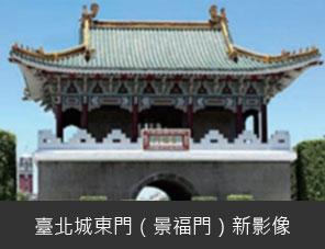 臺北城東門(景福門)新影像