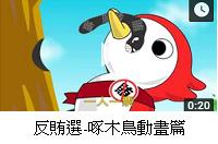 反賄選 啄木鳥動畫篇