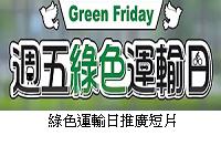 綠色運輸日推廣短片