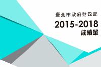 臺北市政府財政局 2015~2018 政績成績單