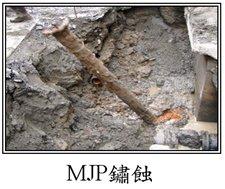 MJP繡蝕