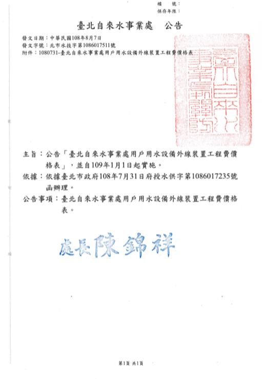 臺北自來水事業處用戶用水設備外線裝置工程費價格表