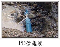 PB管龜裂