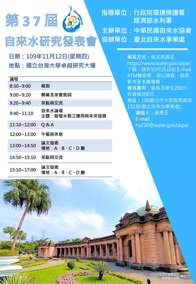 第37屆自來水研究發表會大會海報