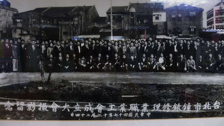 台北市鐘錶修理業職業工會於1958年成立,初期鐘錶業因為入門門檻高,又被譽為穿西裝的行業。(圖片提供/台北市鐘錶眼鏡業職業工會)