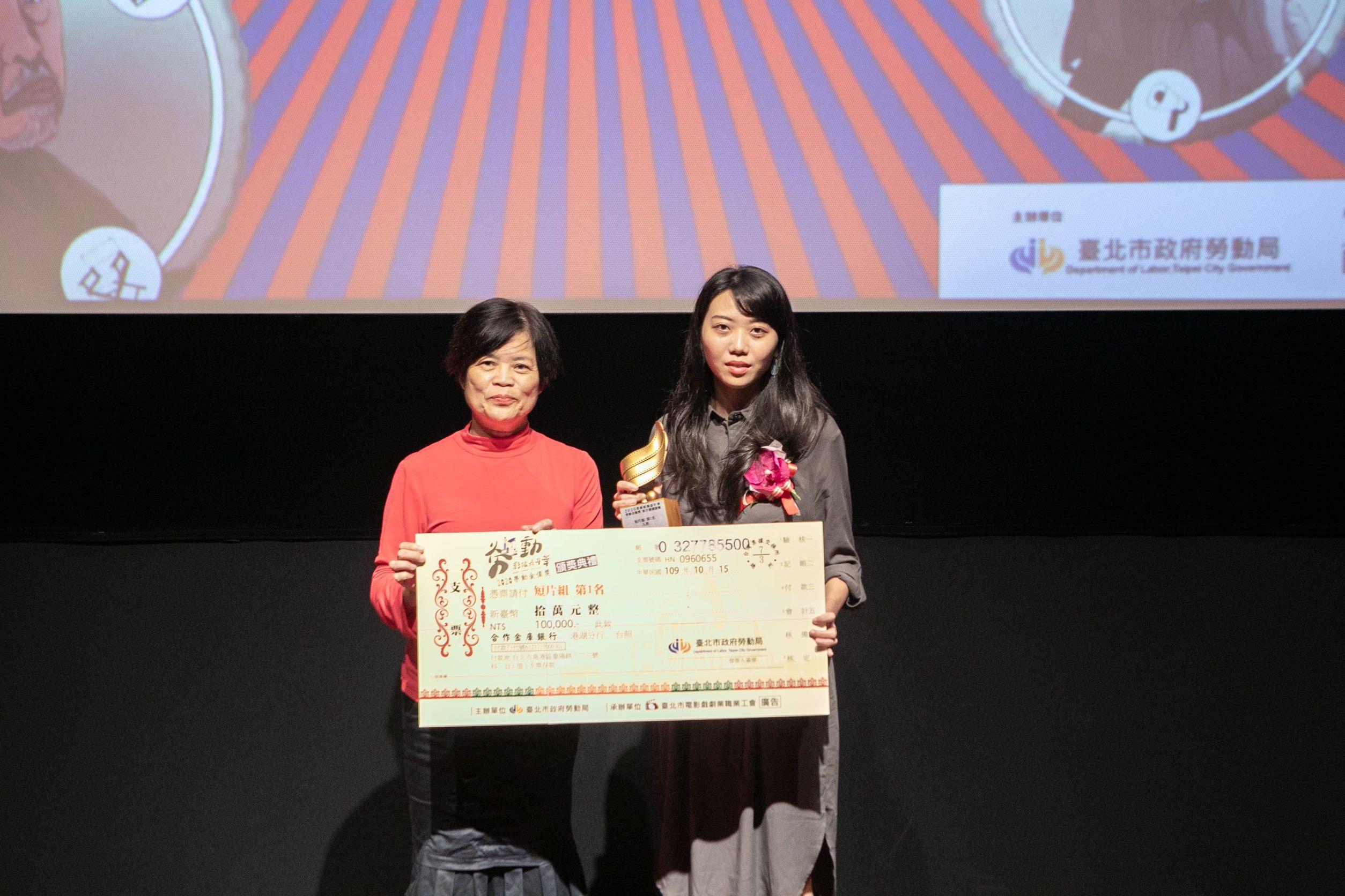 勞動局徐玉雪副局長頒發短片組第1名予吳郁芬執導《入世》