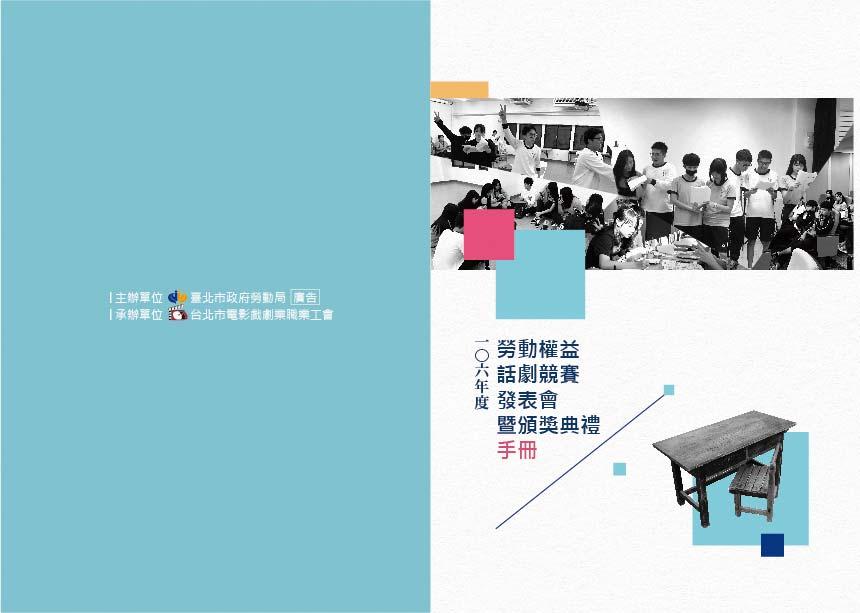 2017勞動權益話劇競賽發表會暨頒獎典禮手冊-封面圖