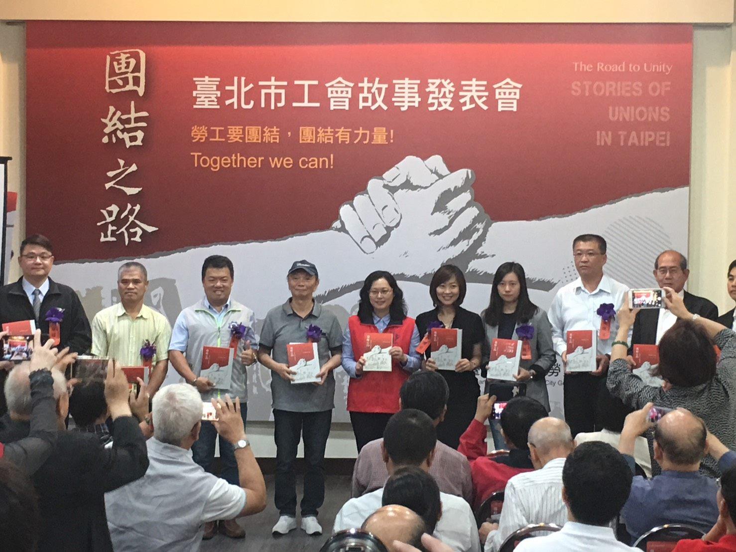 局長賴香伶與9家工會代表一同發表新書