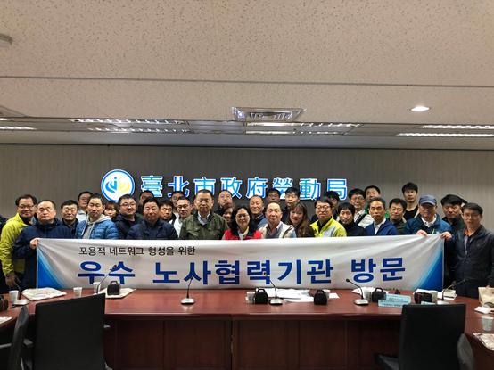 臺韓勞動業務交流會議