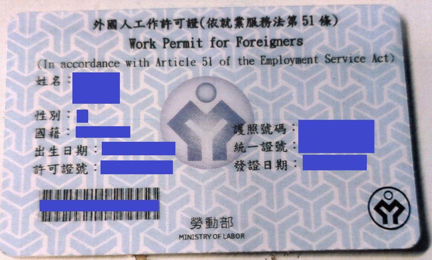 外國人依就業服務法第51條申請工作許可證