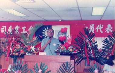 當時的大南汽車董事長牛同崙,到工會第1屆會員代表大會致詞