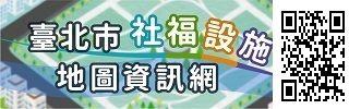 開啟臺北市社福設施地圖資訊網站(含QRcode)