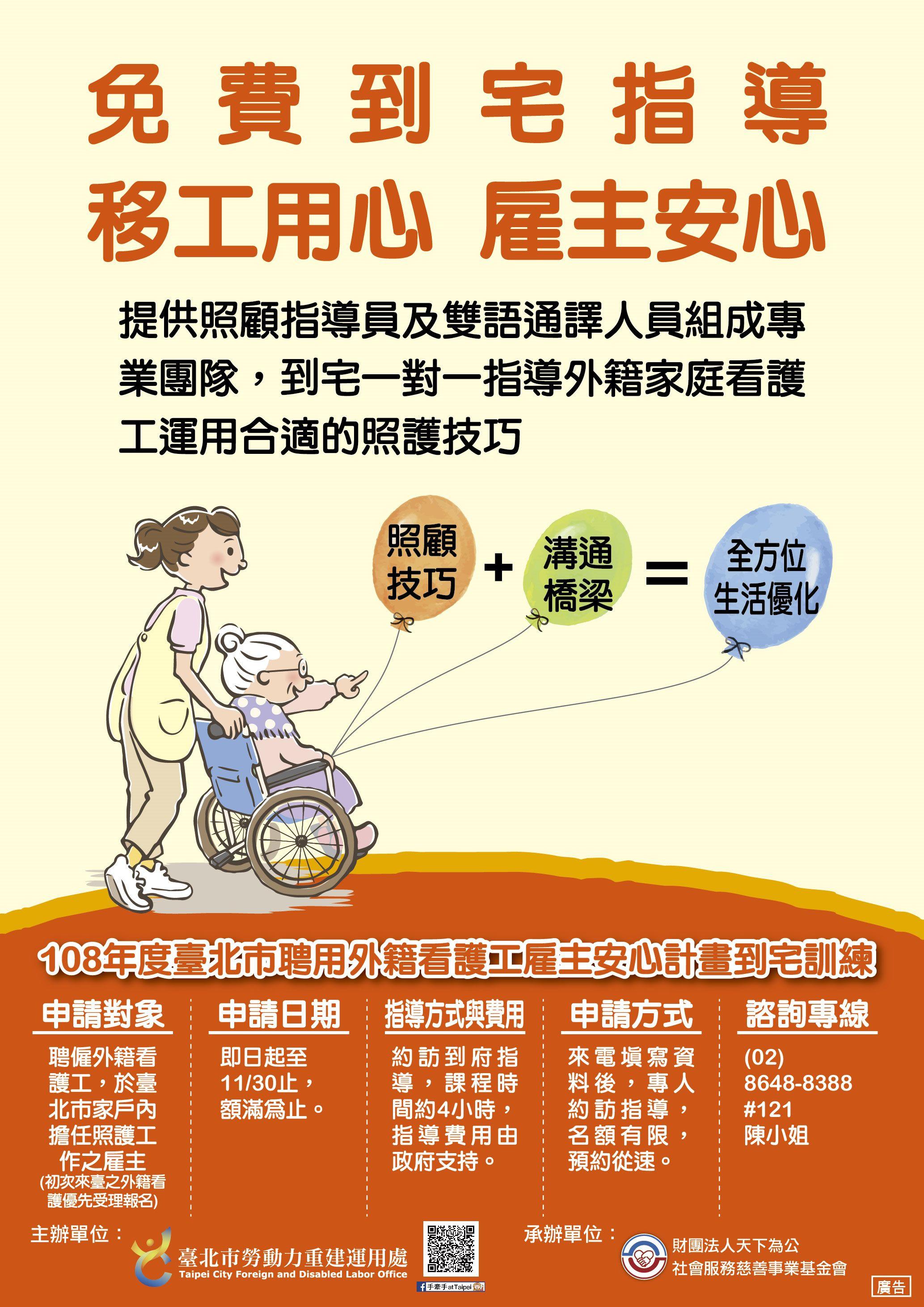 108年度臺北市聘用外籍看護工雇主安心計畫到宅訓練DM