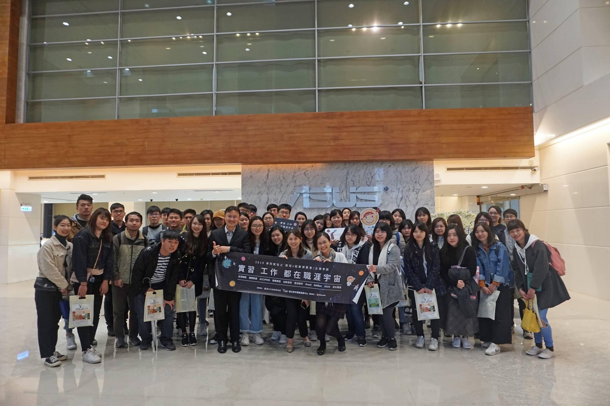 臺北市就業服務處臺北青年職涯發展中心於今(108)年辦理以實習為主題的企業參訪活動