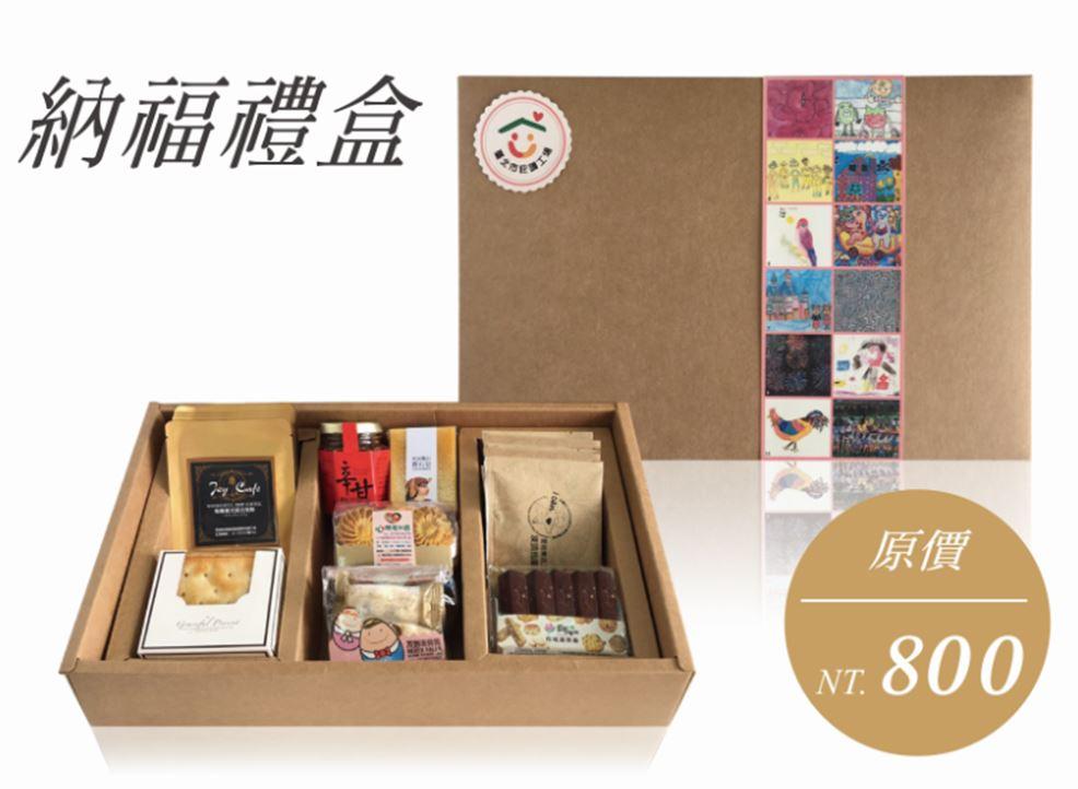 庇護工場暨社會企業 納福禮盒